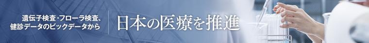 遺伝子検査・フローラ検査、健診データのビックデータから、日本の医療を推進