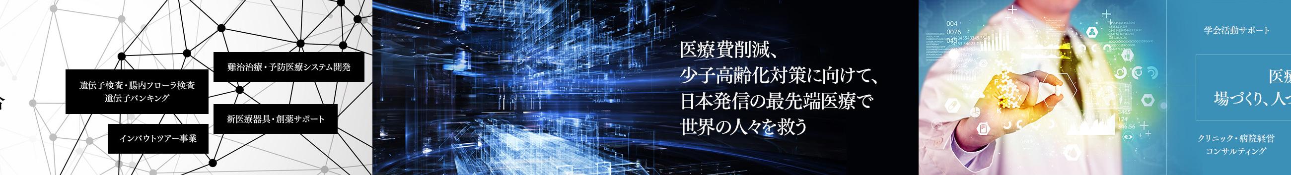 医療費削減、少子高齢化対策に向けて日本発信の最先端医療で人々を救う